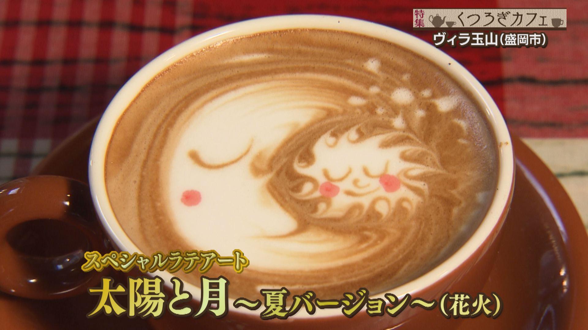 くつろぎカフェ特集
