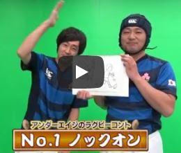 No.1 ノックオン