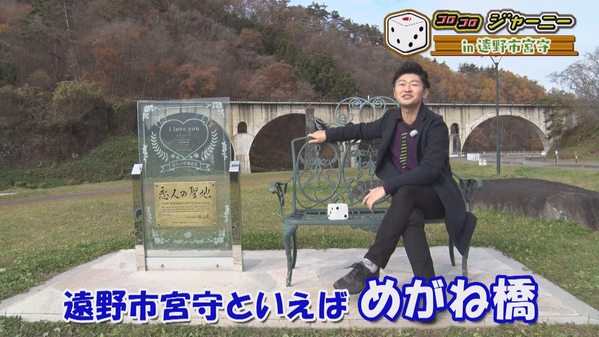 コロコロジャーニー in遠野市宮守