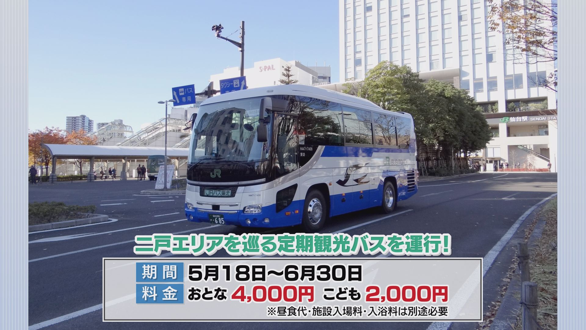 定期観光バス運行直前!二戸エリア情報