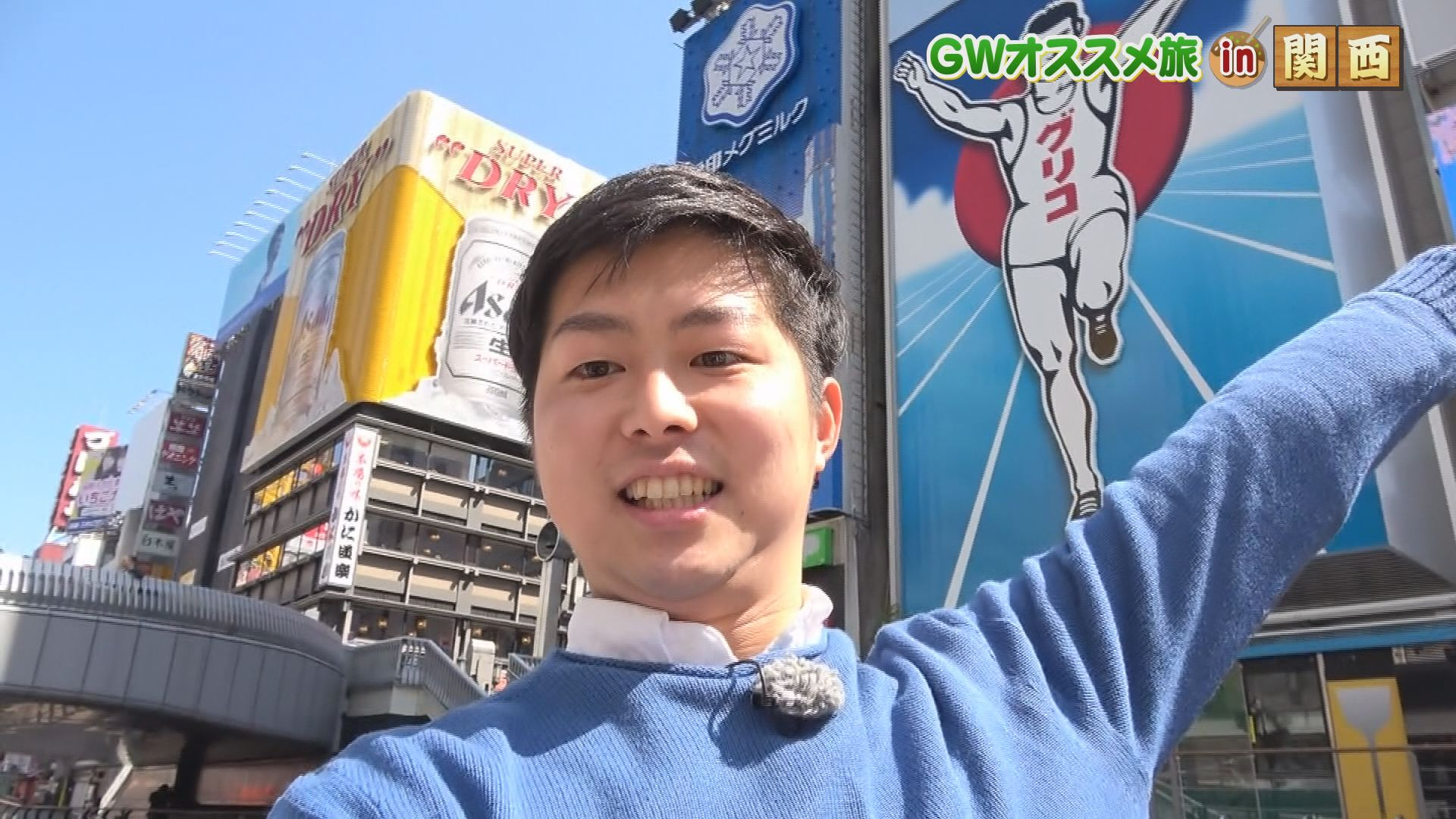 GWオススメ旅 in関西