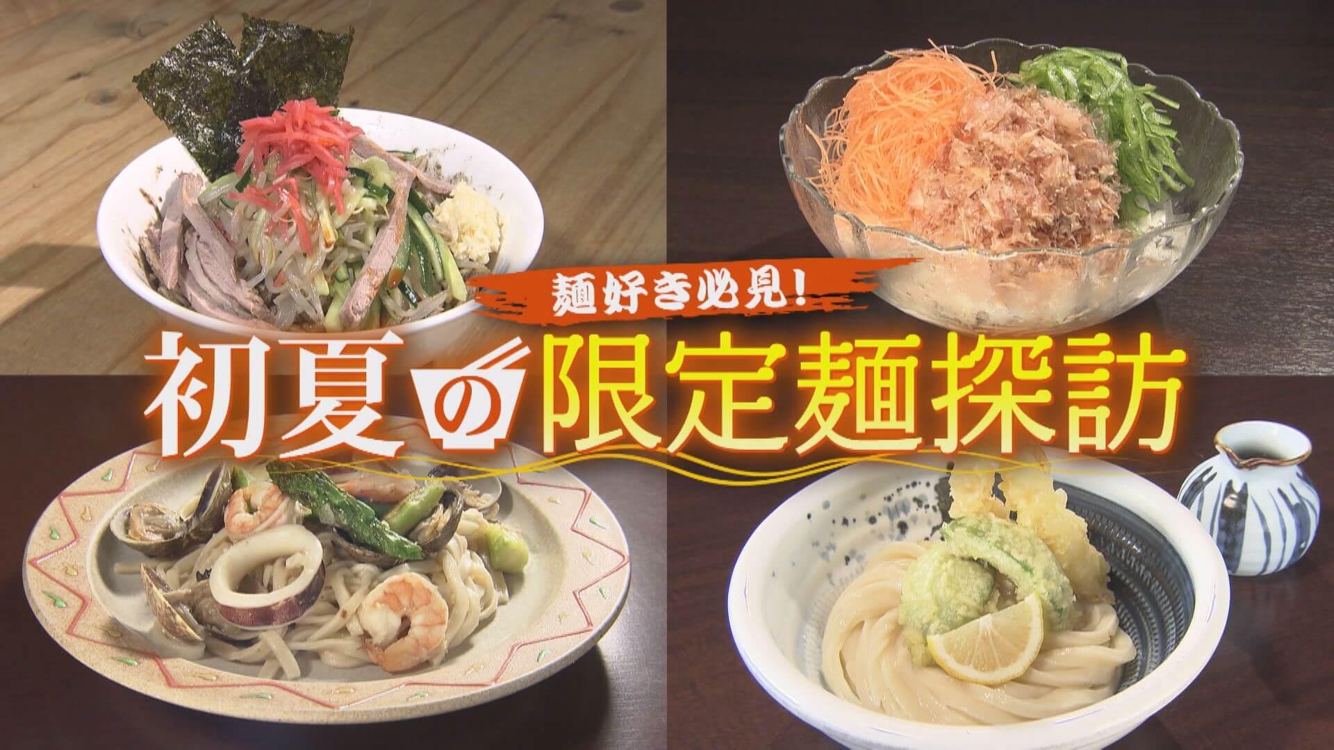 麺好き必見!初夏の限定麺探訪