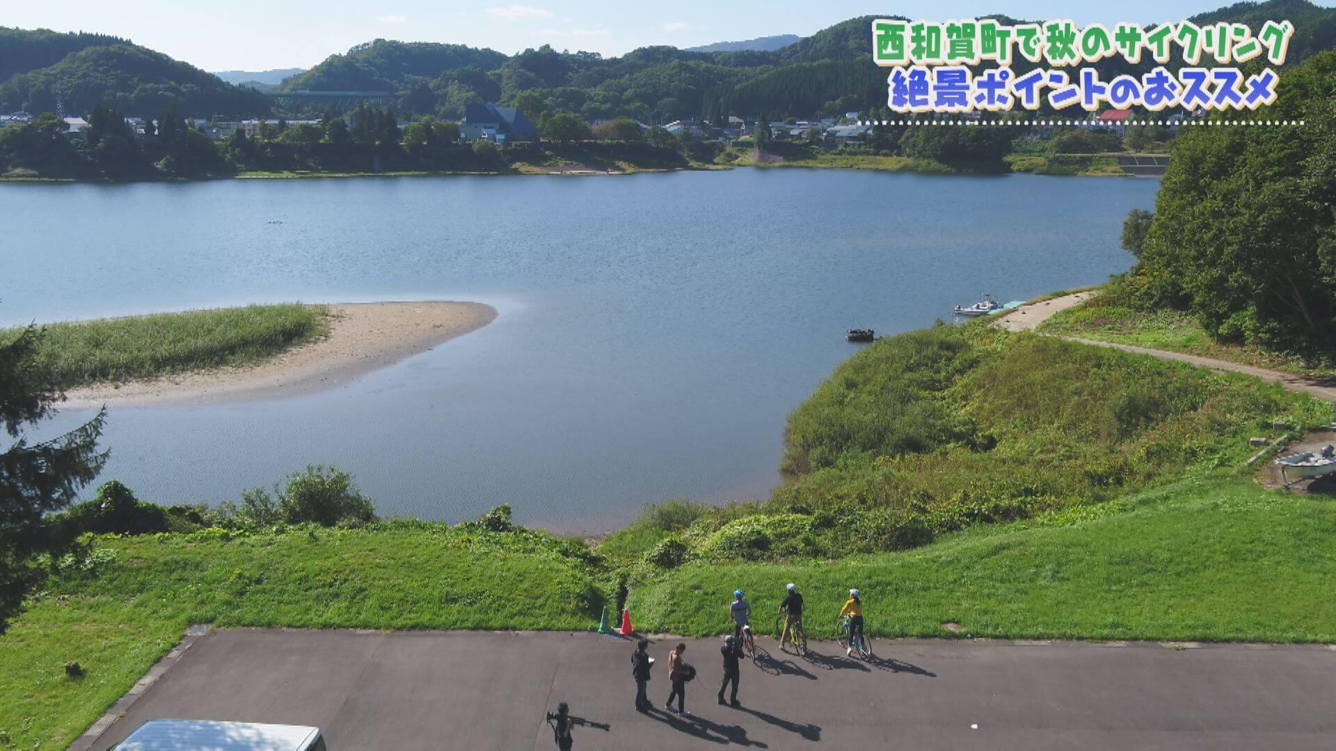 サイクリングで秋を満喫 in 西和賀