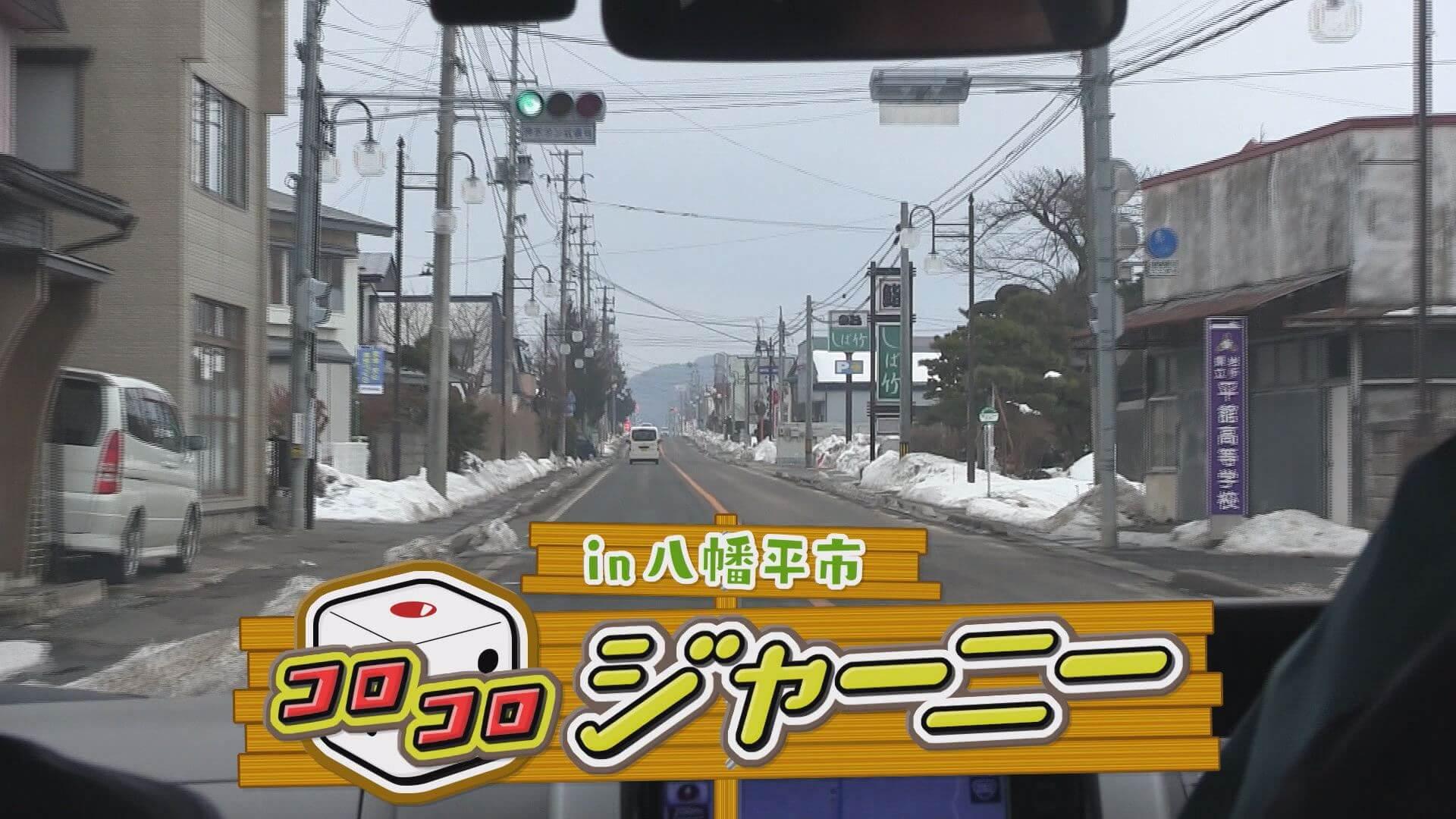 コロコロジャーニー in 八幡平市