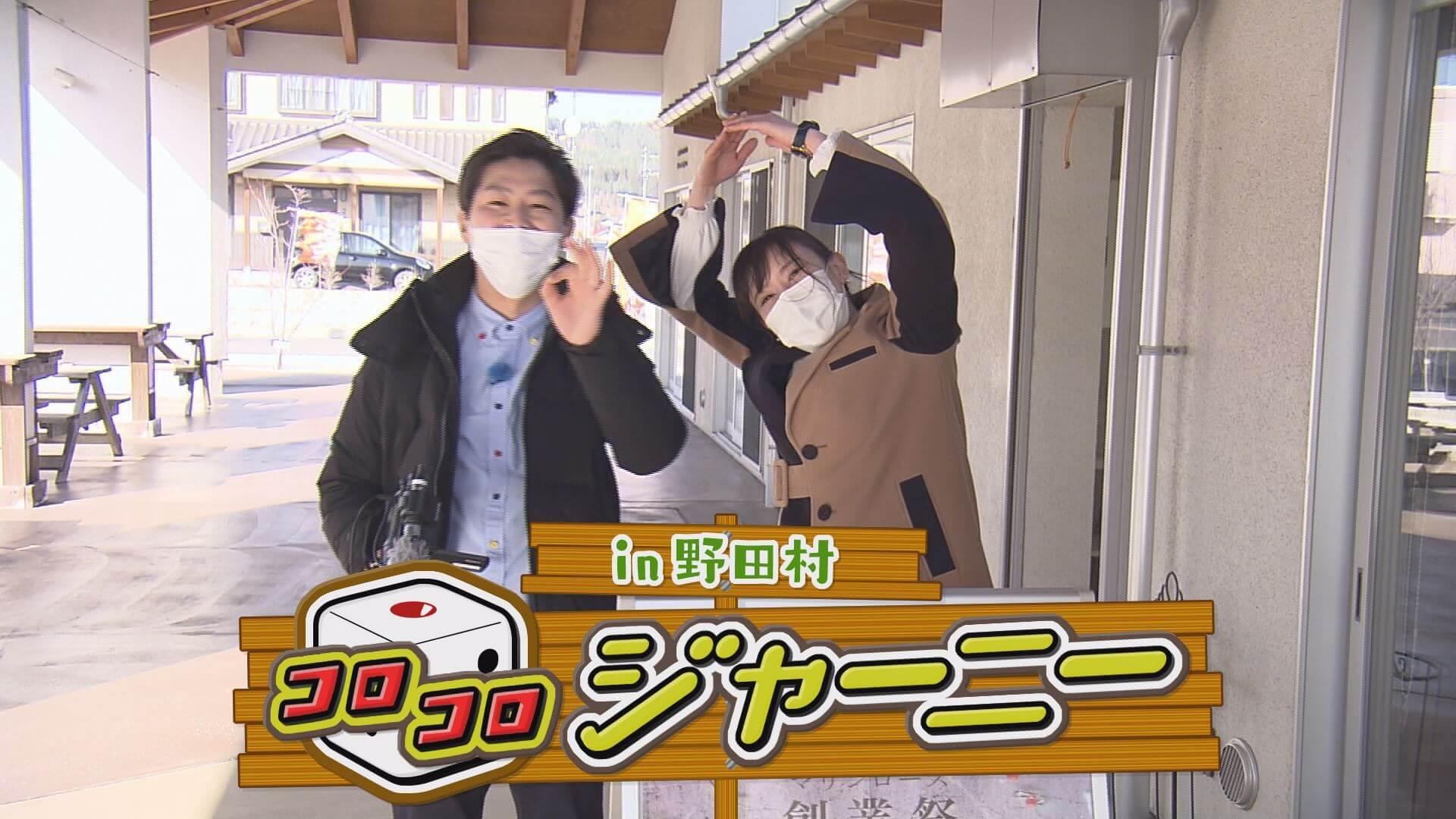 コロコロジャーニー in 野田村