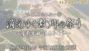 テレメンタリー2015「消えゆく故郷の祭り ~陸前高田・けんか七夕~」