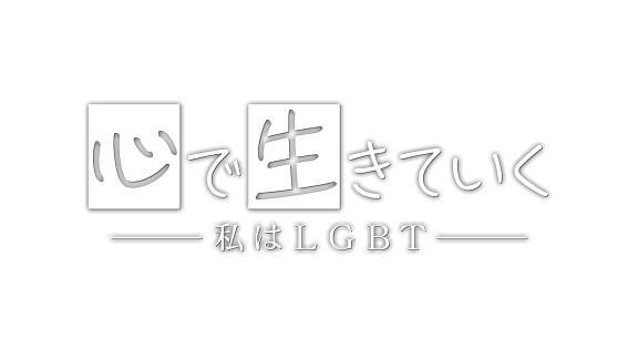 心で生きていく~私はLGBT~