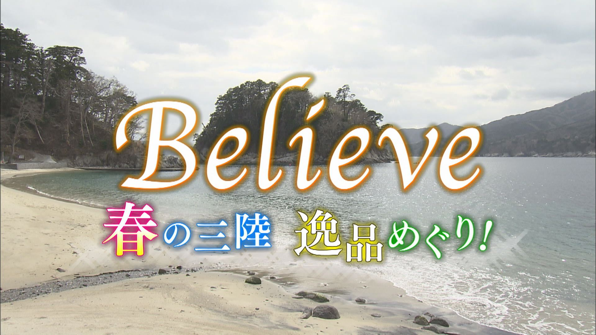 Believe 春の三陸・逸品めぐり