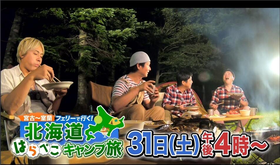 北海道はらぺこキャンプ旅