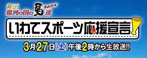 いわてスポーツ応援宣言!(2021)