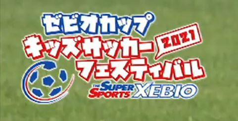 キッズサッカーフェスティバル2021