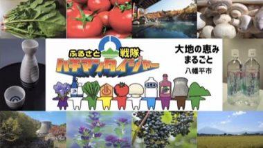 ふるさとCM大賞2016 八幡平市