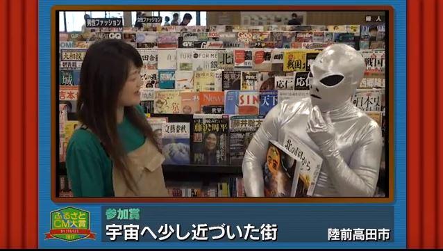 ふるさとCM大賞2017 陸前高田市