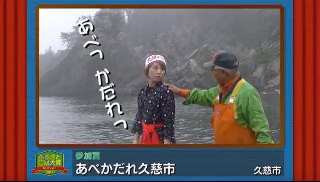 ふるさとCM大賞2017 久慈市