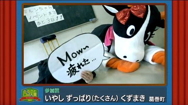 ふるさとCM大賞2017 葛巻町