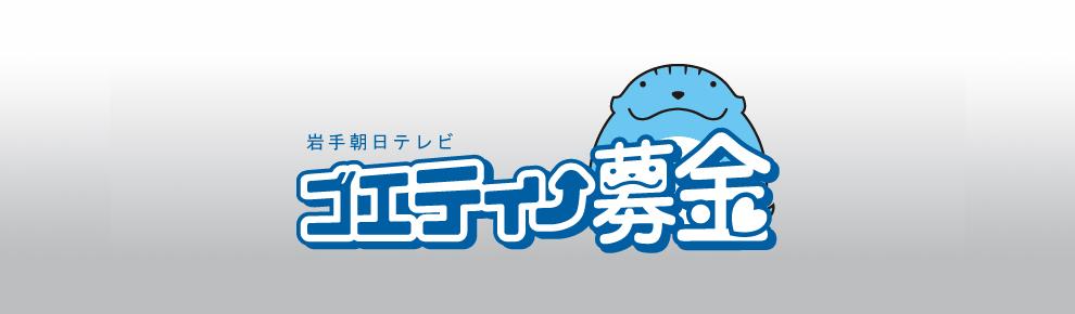 ゴエティー募金(2013.3~)