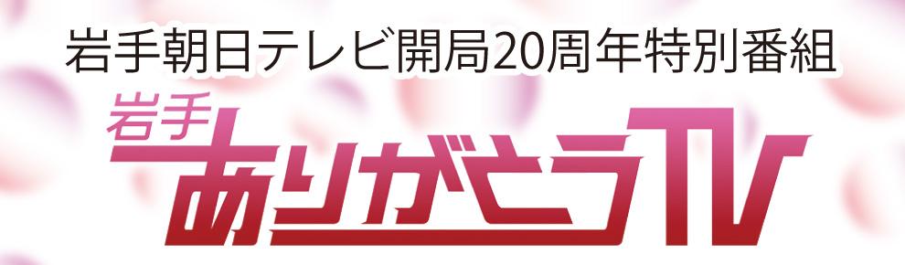 IAT開局20周年特別番組「岩手ありがとうTV」