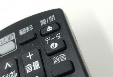 リモコンのdボタン!