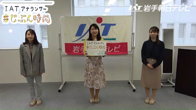 IATアナウンサー「#じぶん時間」動画始めます!