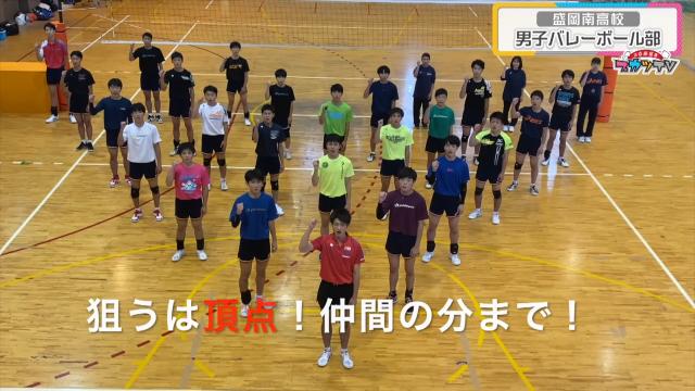 盛岡南高校 男子バレーボール部