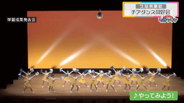 久慈東高校 チアダンス同好会