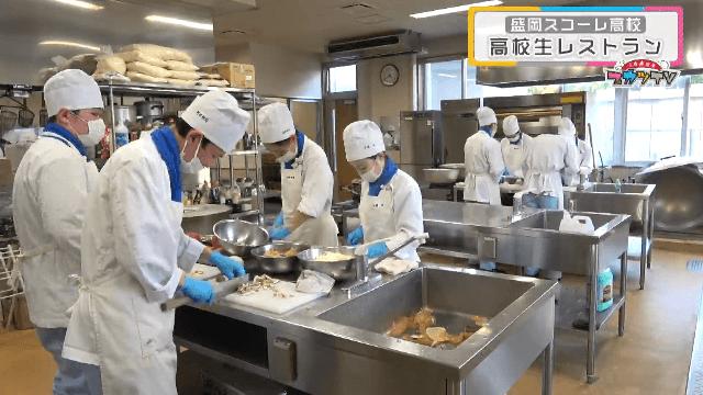 盛岡スコーレ高校 高校生レストラン