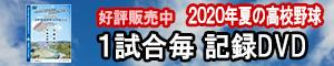 1試合DVD2020