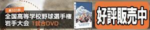 1試合DVD2019