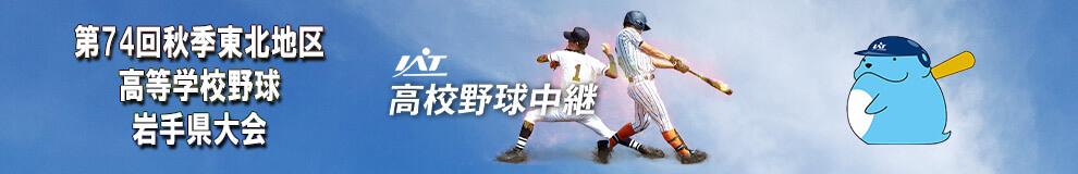 IAT高校野球秋季大会中継特設サイト