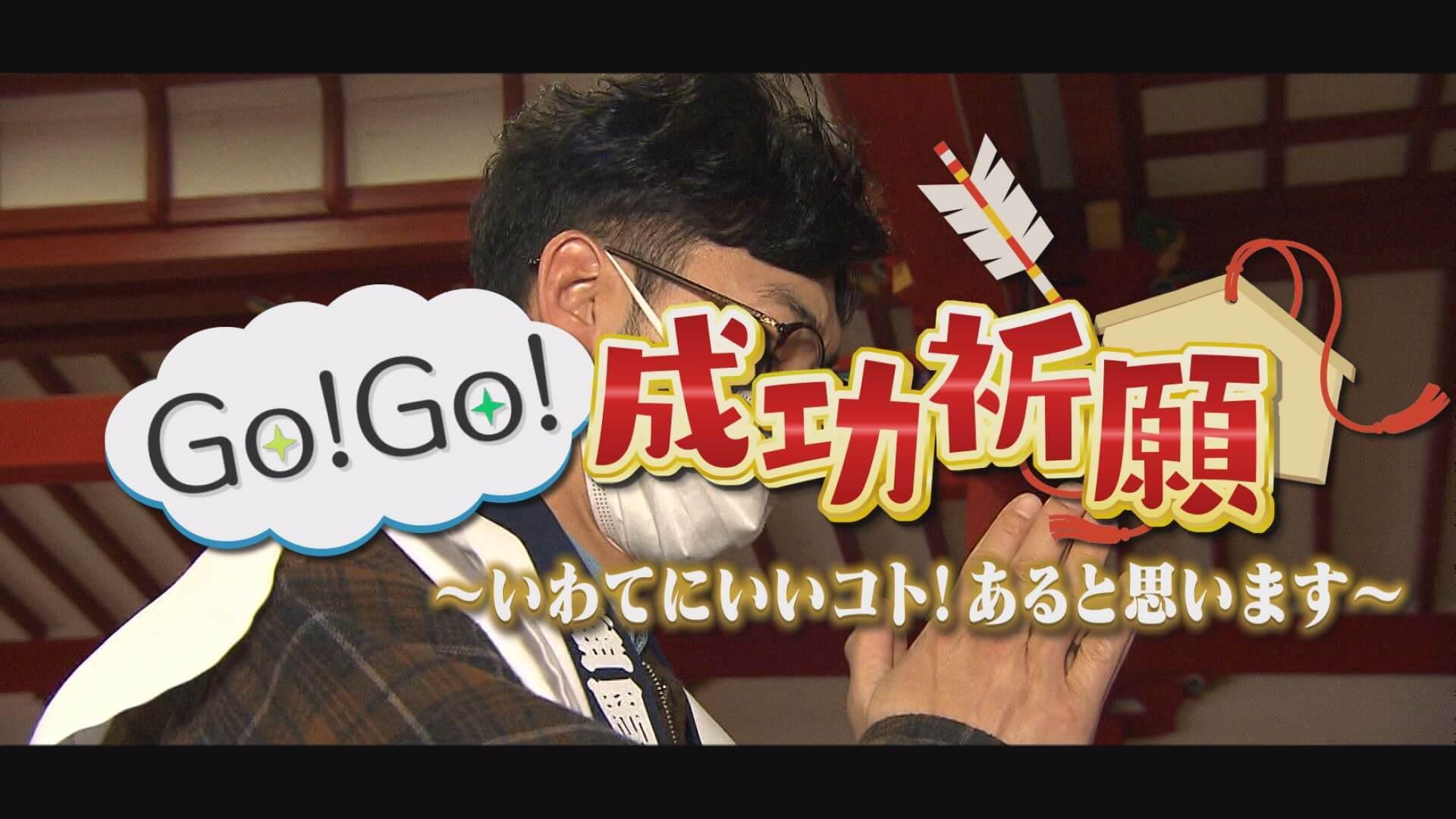 Go!Go!成功祈願