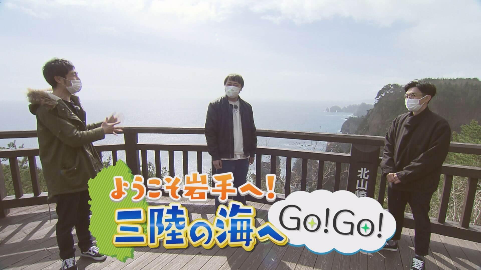 ようこそ岩手 三陸の海へGo!Go!