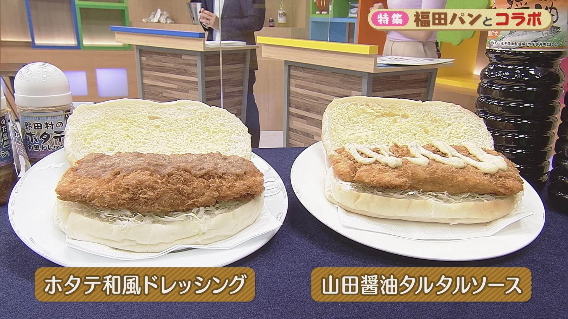 福田パンとコラボ