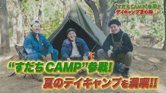 すだちCAMPとデイキャンプ 前編
