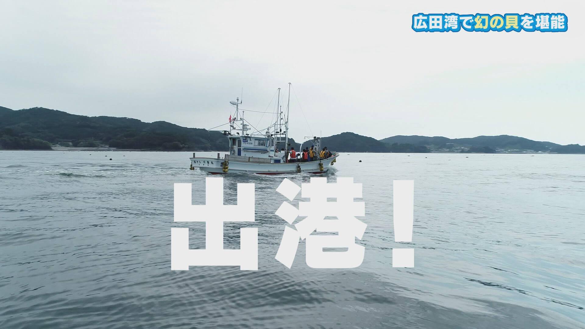 広田湾で幻の貝を堪能!