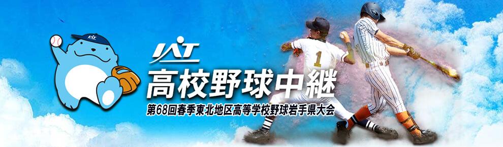 IAT高校野球春季大会中継特設サイト