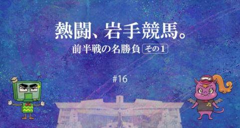 #16 熱闘、岩手競馬〔その1〕